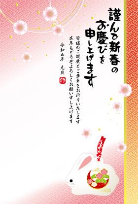 サンプル 土鈴いのしし-1