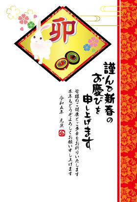 サンプル 干支文字デザイン-2