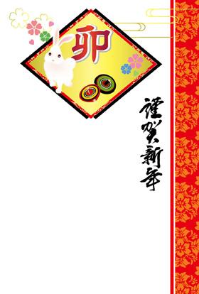 サンプル 干支文字デザイン-3