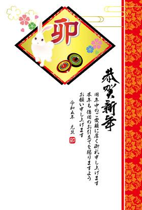 サンプル 干支文字デザイン-5