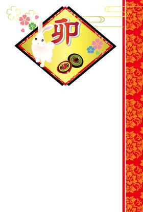 サンプル 干支文字デザイン-6