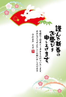 サンプル 干支と松竹梅-1