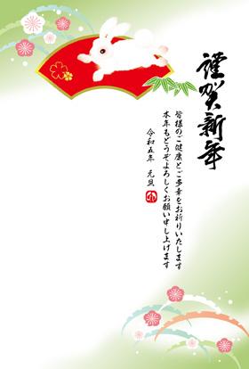 サンプル 干支と松竹梅-2