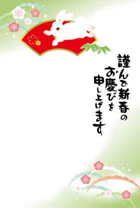 サンプル 干支と松竹梅-3