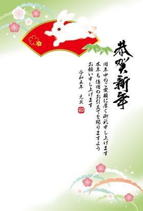 サンプル 干支と松竹梅-5